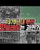 http://talk.7xx.org/data/apms/video/youtube/thumb-MM4EWDVbxu8_80x100.jpg